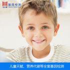 全日康儿童健康成长全套基因检测套餐